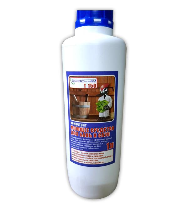 Моющее средство для бань и саун GOODHIM Т150