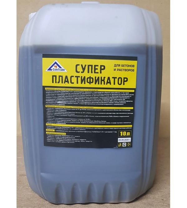 Супер пластификатор СП-1